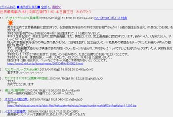 SnapCrab_NoName_2013-4-19_19-5-54_No-00.png